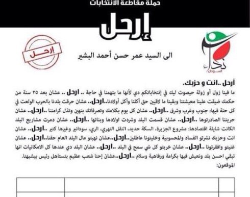 Irhal! (Leave!) signature form (seesudan)