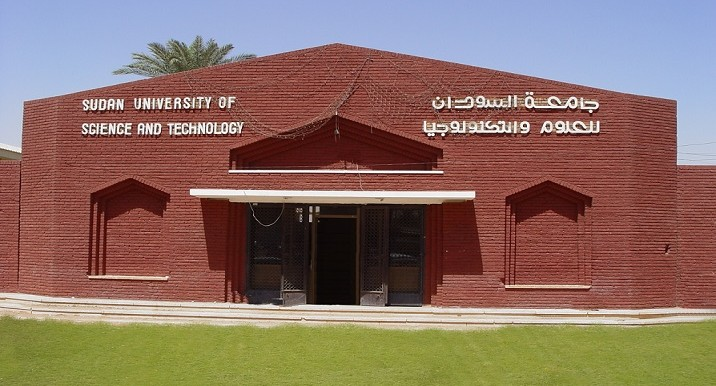 Sudan University of Science and Technology (File photo: RD)