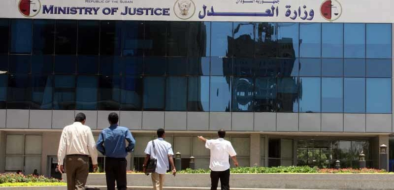 The Ministry of Justice in Sudan (SUNA)