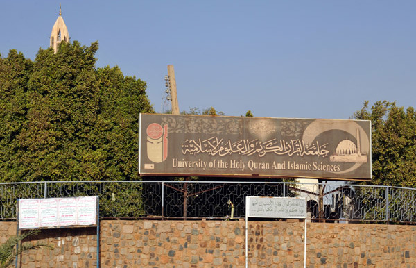File photo: The Islamic University of Omdurman