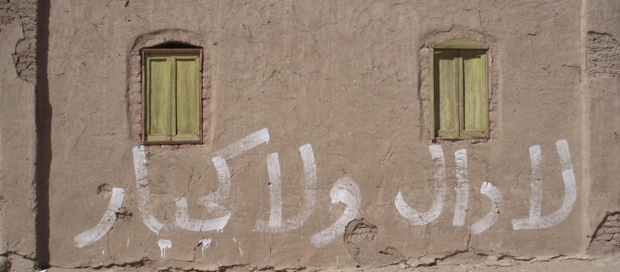 "Graffiti saying ""No Dal, No Kajbar"" (medievalsaiproject.wordpress.com)"