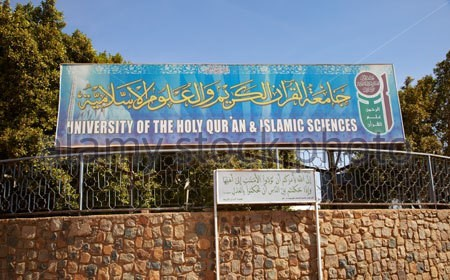 University of the Holy Quran and Islamic Sciences in El Thora, Omdurman (file photo)