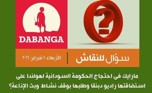 Banner for the Question of the Day on Facebook on 10 February 2016 (Dabanga Sudan)