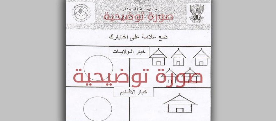 A ballot paper for the Darfur administrative referendum from 11-13 April 2016. Citizens can vote on whether or not the region will maintain its five states, or will be reunited as one state.