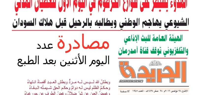 The print-run of El Jareeda newspaper was confiscated on 28 November 2016 (RD)