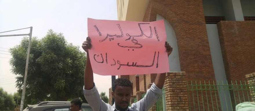 A protest against the Sudanese Ministry of Health in Khartoum on 25 May to demand the declaration of cholera in the state of White Nile state, central Sudan (RD)