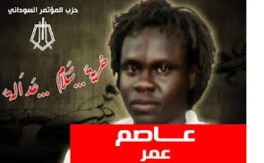 Poster calling for the release of student Asim Omar (Sudanese Congress Party).