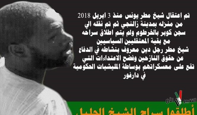 Poster calling for the release of Sheikh Matar Younis (Sudan Change Now)