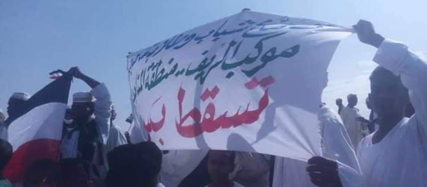 Demonstration in Manasir, River Nile on February 25 (RD)