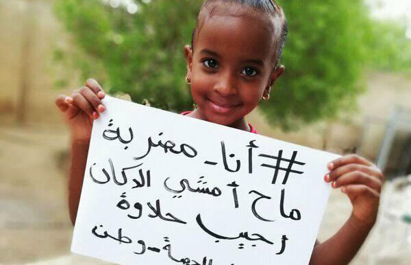 The strike is supported at all levels of society by all age groups. This Sudanese girl holds a placard: 'I'm not going to buy sweets, I'm on strike' (Picture: Social media)