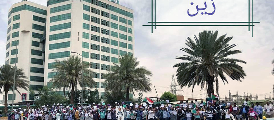 Workers strike at Aain centre in Sudan (Picture: Social media)