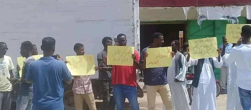 Protest against commercial bread prices in Kassala.