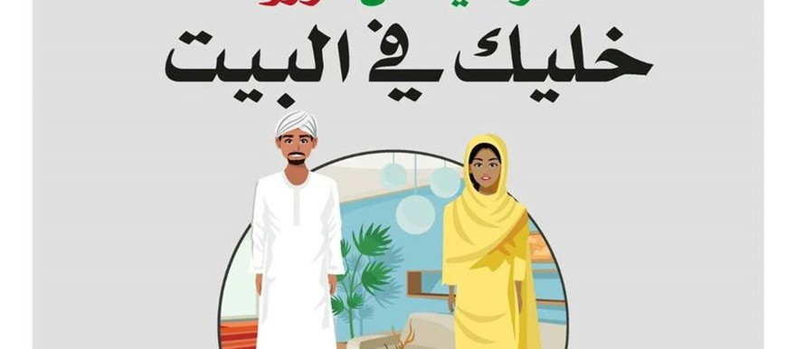 Poster telling Sudanese to stay at home (Sudanese Health Ministry, in cooperation with WHO and Unicef)