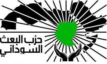 Logo of the Sudanese Baath Party (en.wikipedia.org)