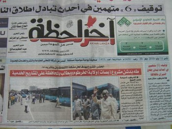Akhir Lahza daily newspaper (file photo(