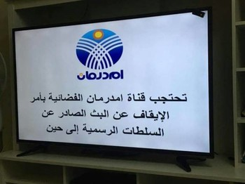 Omdurman Broadcasting Channel announces the ban on TV, 27 November 2016 (sudanmotion.com)