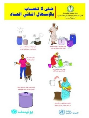 Poster of the Sudanese Ministry of Health, WHO and Unicef on how to prevent 'Acute Watery Diarrhoea' (OCHA bulletin 13 of 2017)