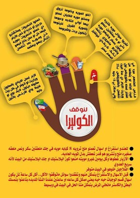 How to prevent the spread of cholera (Sudanese Doctors' Union)