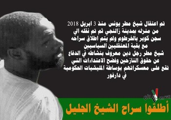 Poster calling for the release of Sheikh Matar Younis by a Sudanese activist group (Sudan Change Now)