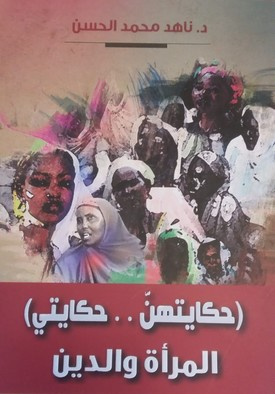 The cover of Their Story is My Story, Women and Religion, by Dr Nahid El Hasan