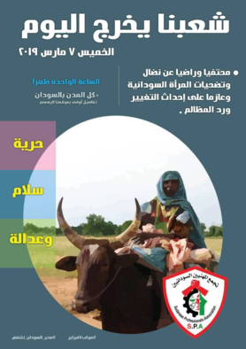 Poster calling for the March for Women (Sudanese Professionals Association)