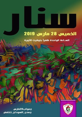 Poster by the Sudanese Professionals Association calling for marches tomorrow