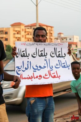 'I will find you, my brother' - Vigil in Khartoum North, August 6, 2019 (RD)