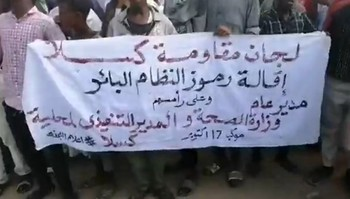 "Thousands of demonstrators protested in Kassala last month, denouncing ""the complacency"" of the Kassala's Ministry of Health and the locality authorities in the fight against dengue fever (RD correspondent)"