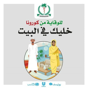 Poster advising the Sudanese public to stay at home (Sudan Health Ministry, in cooperation with WHO and Unicef)