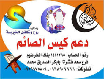 Poster calling for support to the Sudanese Food Bags for Ramadan initiative (Social media)