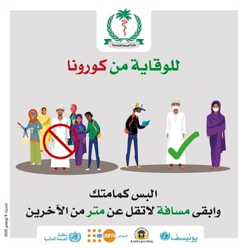 A Ministry of Health poster about social distancing (Ministry of Health)