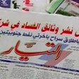 El Tayyar newspaper (file photo)