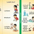 Poster explaining how to prevent cholera