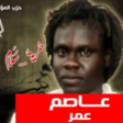 Poster calling for the release of student Asim Omar (Sudanese Congress Party)