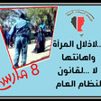 Poster for International Women's Day 2018  showing police publicly flogging a woman, and calling for an end to the humiliation and violence against women (Sudanese Women's Union)