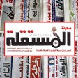El Mustagilla, a Sudanese newspaper (file photo)
