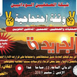 Poster calling Sudanese journalists to attend the sit-in (Sudanese Journalists Network
