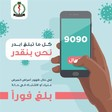Poster by Sudan's Ministry of Health urging the public to call 9090 to report suspected Covid-19 cases