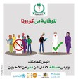 Poster urging social distancing (Sudan Ministry of Health)