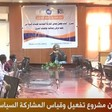 The RCDCS seminar on the political activation of Sudan youth yesterday (YouTube)