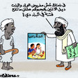 "Cartoon by Omar Dafallah depicts Sudanese Salafist commenting on a new geography school book: ""Tell me honestly, shouldn't this boy and girl be covered in order to prevent chaos in the country?"" (RD)"